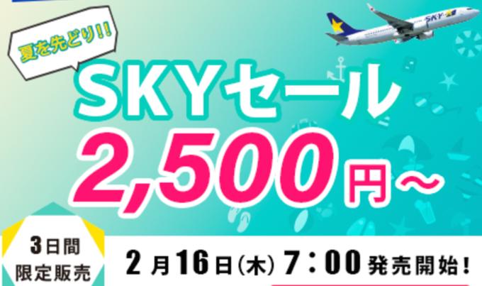那覇まで片道2,500円〜!スカイマークが「SKYセール」を2月16日から開催決定