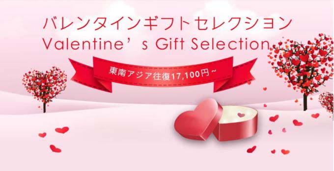 シンガポール往復17,100円〜!中国南方航空が「バレンタインギフトセレクション」セールを開催中