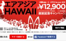 ホノルルまで片道12,900円〜!エアアジアが「ハワイ就航記念キャンペーン」開催中