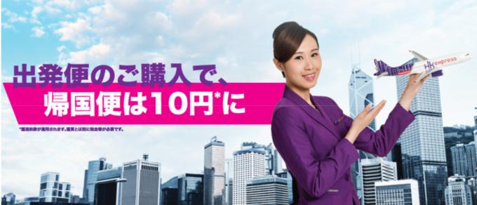 往復予約で往路が10円!香港エクスプレスが16日までセールを開催中