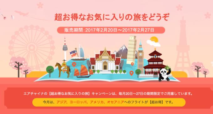 ロンドン往復10,000円〜!中国国際航空が20日から「飛得エアチャイナバリュー」を開催