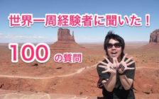 「あなたにとって世界一周とは?」気になる旅の質問を100個聞いてみた!