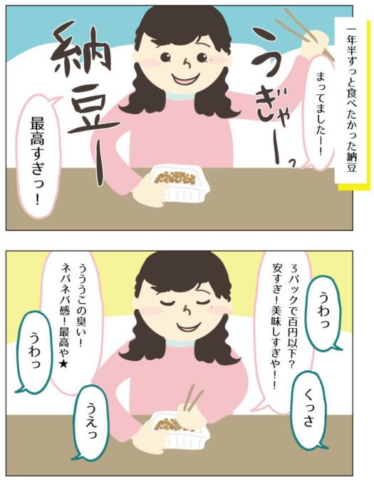 納豆が食べられない