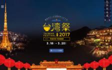東京タワーに九份がやってくる!台湾祭2017が3月18日〜20日で開催