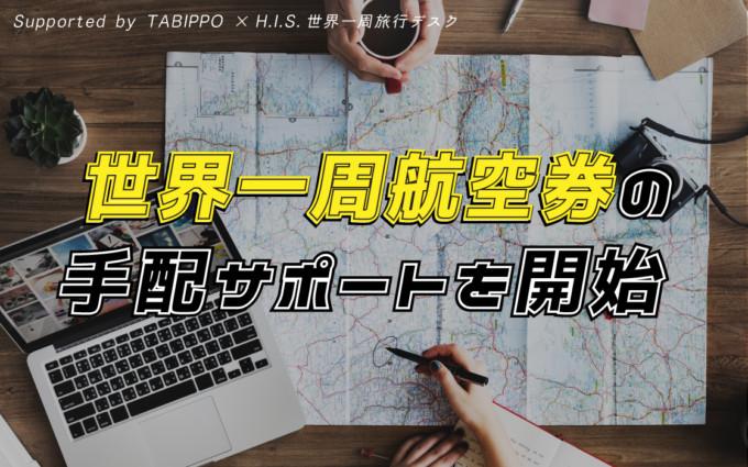 TABIPPO×H.I.S.の最強タッグ!ついに「世界一周航空券」の手配サポートをはじめます