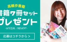 11,000円相当の「高橋歩」書籍7冊セットをプレゼント!