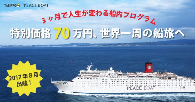 ピースボートの世界一周が70万円!TABIPPO特別プログラムで旅するメンバーを募集中!