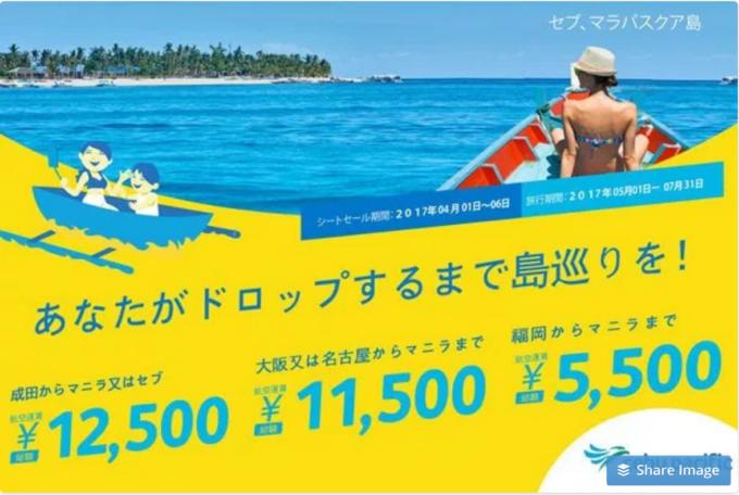 片道総額5,500円〜セブ航空、日本とフィリピン結ぶ全路線でセール