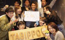 「突然ですが、TABIPPOの専属ライターになりました」世界一周を終えた旅人が帰ってきた!