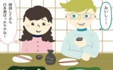 日本好きの外国人夫にウケた、日本の意外なローカルスポット7選