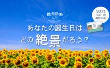 あなたの誕生日はどの絶景だろう?「365日日本一周 絶景診断」がスタート!