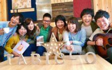 留学気分を味わいたい人必見!国際交流ができるシェアハウス9選