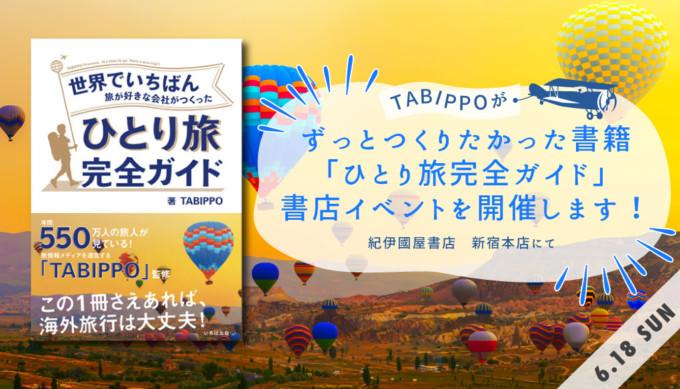紀伊國屋書店にて「ひとり旅完全ガイド」の無料トークイベントを6/18(日)に開催します!