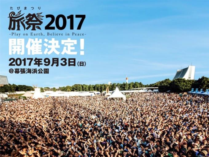 「旅祭2017」って知ってる?音楽ライブがメインの野外フェスとは一味違う!