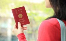 タンスは危険⁉︎ 外務省のパスポート保管方法に関するツイートが話題に