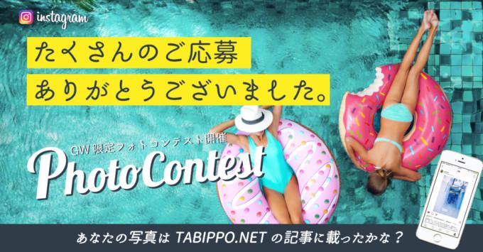 GW限定TABIPPOフォトコンテスト♡素敵な写真をご投稿くださった20名をご紹介!