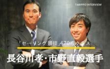 世界の海と戦う「セーリング競技」とは?東京五輪で金メダルを目指す長谷川・市野選手