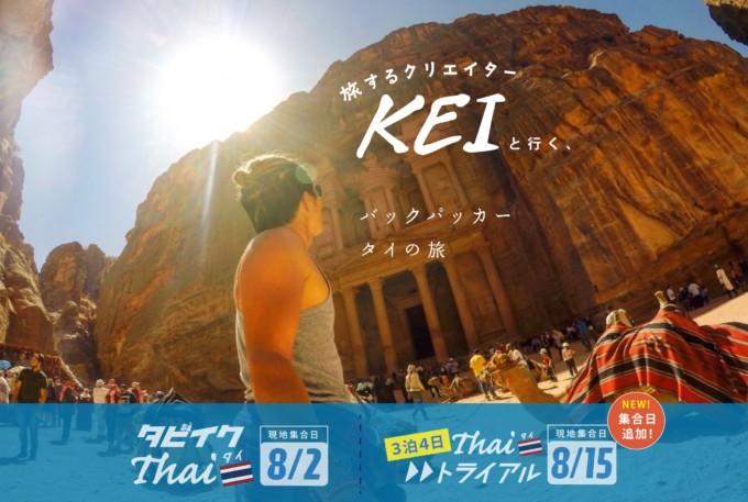 今年の夏こそ「旅人デビュー」しよう!旅するクリエイターKeiと一緒に旅するメンバーを大募集