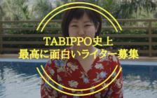 【緊急】TABIPPO史上最高に面白いライター求む!条件は「宣戦布告」