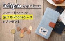 【6/13まで】抽選で1名様に「旅するiPhoneケース」をプレゼント!この夏一緒に旅をしよう!