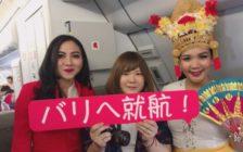 インドネシア・エアアジアXのバリ島直行便なら、15時着でゆったり楽しめる!初便にライターが密着してきた