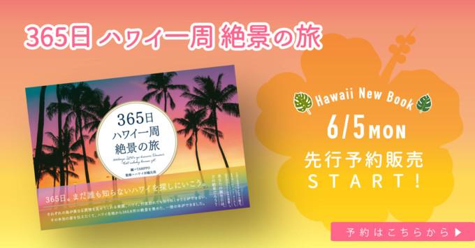 """先行予約受付中!「365日 ハワイ一周 絶景の旅」が""""ハワイ州観光局監修""""のもと完成しました"""