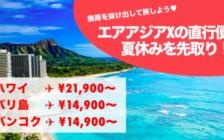 エアアジアXの新路線「バリ島」「ホノルル」への直行便が驚きのこの価格!