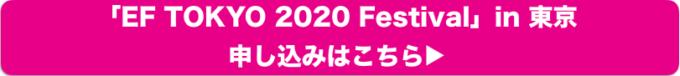 """あなたの語学力""""東京2020オリンピック""""で活かしませんか?"""