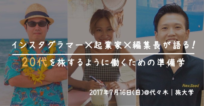 【好評につき延長】TABIPPO主催のイベントに、限定10名様ご招待キャンペーン開催中!