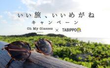 Oh My Glasses TOKYO×TABIPPO タイアップ企画 「いい旅、いいめがねキャンペーン」