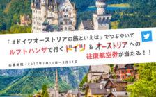 【往復航空券が当たる!】 「#ドイツオーストリアの旅といえば」SNSキャンペーンに応募して豪華景品をGETしよう