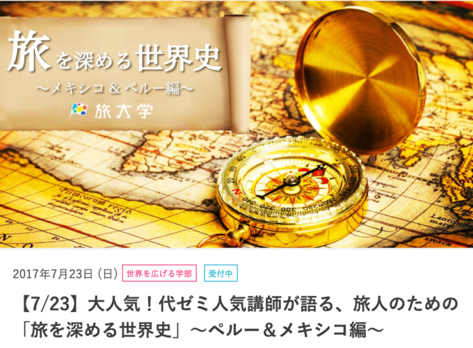 【随時更新】旅好き必見「イベント」情報!TABIPPO/ 旅大学の最新講座まとめ