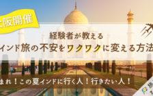 """【7/15 大阪開催】経験者が教える""""インド旅""""の不安をワクワクに変える方法とは?"""