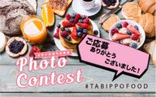 TABIPPOフォトコンテスト第二弾♡素敵な写真をご投稿くださった10名をご紹介!