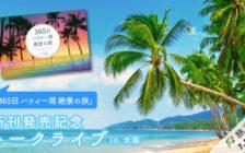 【7/23 大阪開催】なぜ、ハワイは世界中を旅した旅人から愛されるのか?