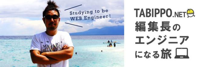 TABIPPO編集長のエンジニアになる旅