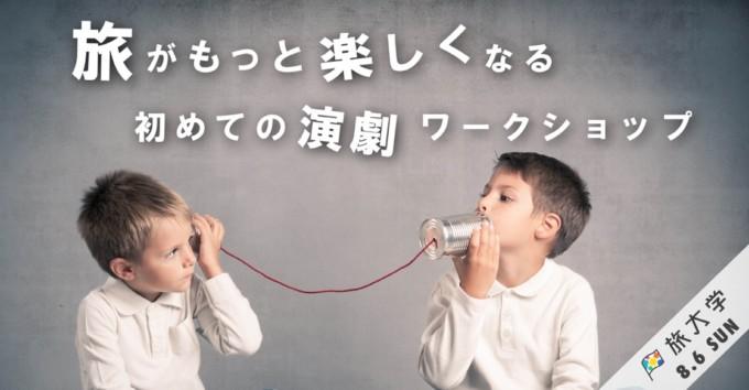 【8/6 東京開催】旅がもっと楽しくなる初めての演劇ワークショップを開催します!!
