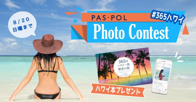 ハッシュタグを付けて写真を投稿!書籍「365日 ハワイ一周 絶景の旅」をゲットしよう