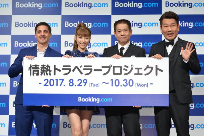 3泊4日の宿泊券が当たる!Booking.comが「情熱トラベラーキャンペーン」を10月30日まで実施中!