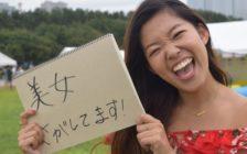 【旅祭2017】会場で見つけた美女20人をご紹介!