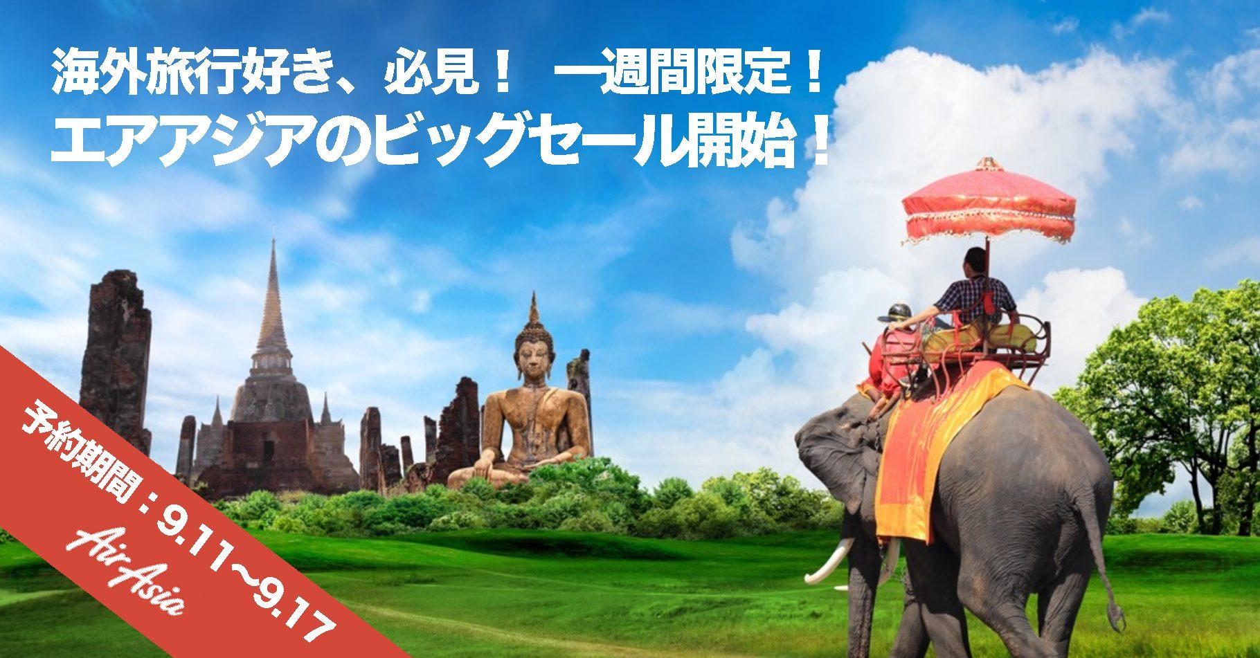 【片道航空券が9,900円〜】エアアジアのビッグセールで世界を遊びつくそう!
