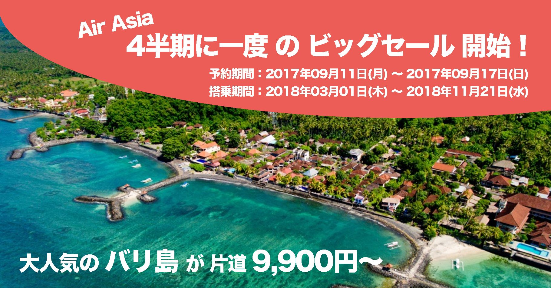 エアアジアが4半期に一度のビッグセールを開始!いま大人気のバリ島へお得に旅しよう