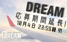 残り72時間!「世界一周コンテストDREAM」エントリー期間延長決定!