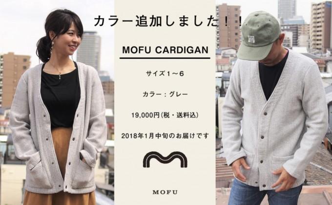 MOFU CARDIGAN(モフカーディガン・グレー)