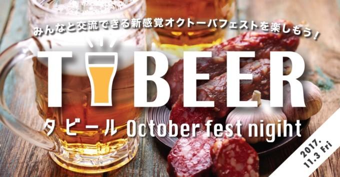 【11/03 東京開催】11月にオクトバーフェストナイト開催します!10月に行けなかった方は最後のチャンスかも…