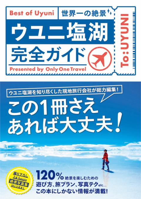 10月27日発売!ウユニ塩湖の「日本初のガイドブック」がついに誕生!