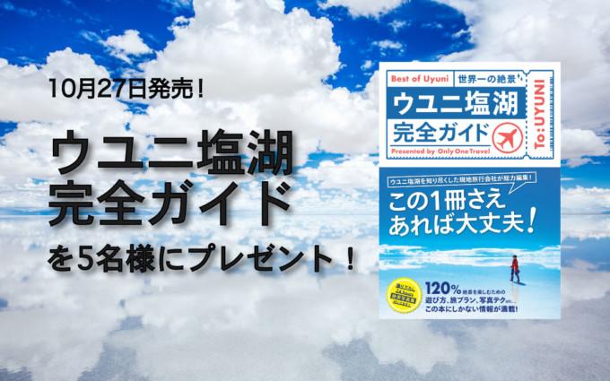 5名様に「ウユニ塩湖完全ガイド」が当たる!11月14日までキャンペーン実施中