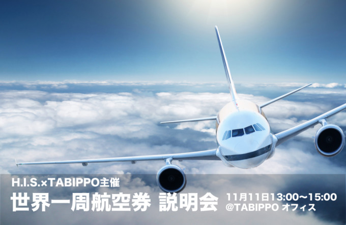 【参加無料 / 11月11日】世界一周航空券に関する説明会を開催!