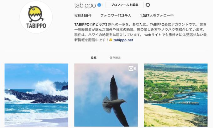 TABIPPOのインスタで、旅行写真を募集します!あなたの写真が旅のアドバイスになる