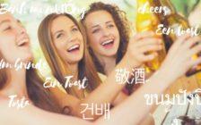 世界24ヶ国の言葉で乾杯しよう!プロースト!サウージ!スランチェ!